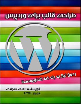 کتاب PDF آموزش طراحی قالب وردپرس